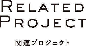 関連プロジェクト